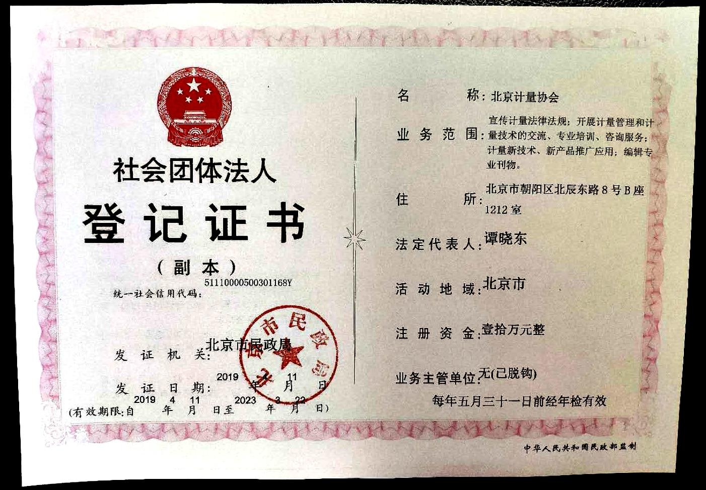 协会新法人证书_看图王.jpg